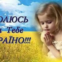 Молюсь за тебе Україно!