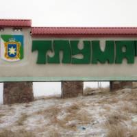 Вказівник м.Тлумач. фото В.Салітри