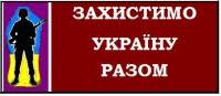 Захистимо Україну разом!