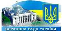 Верховна Рада Урядовий портал