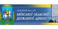Київська обласна державна адміністрація