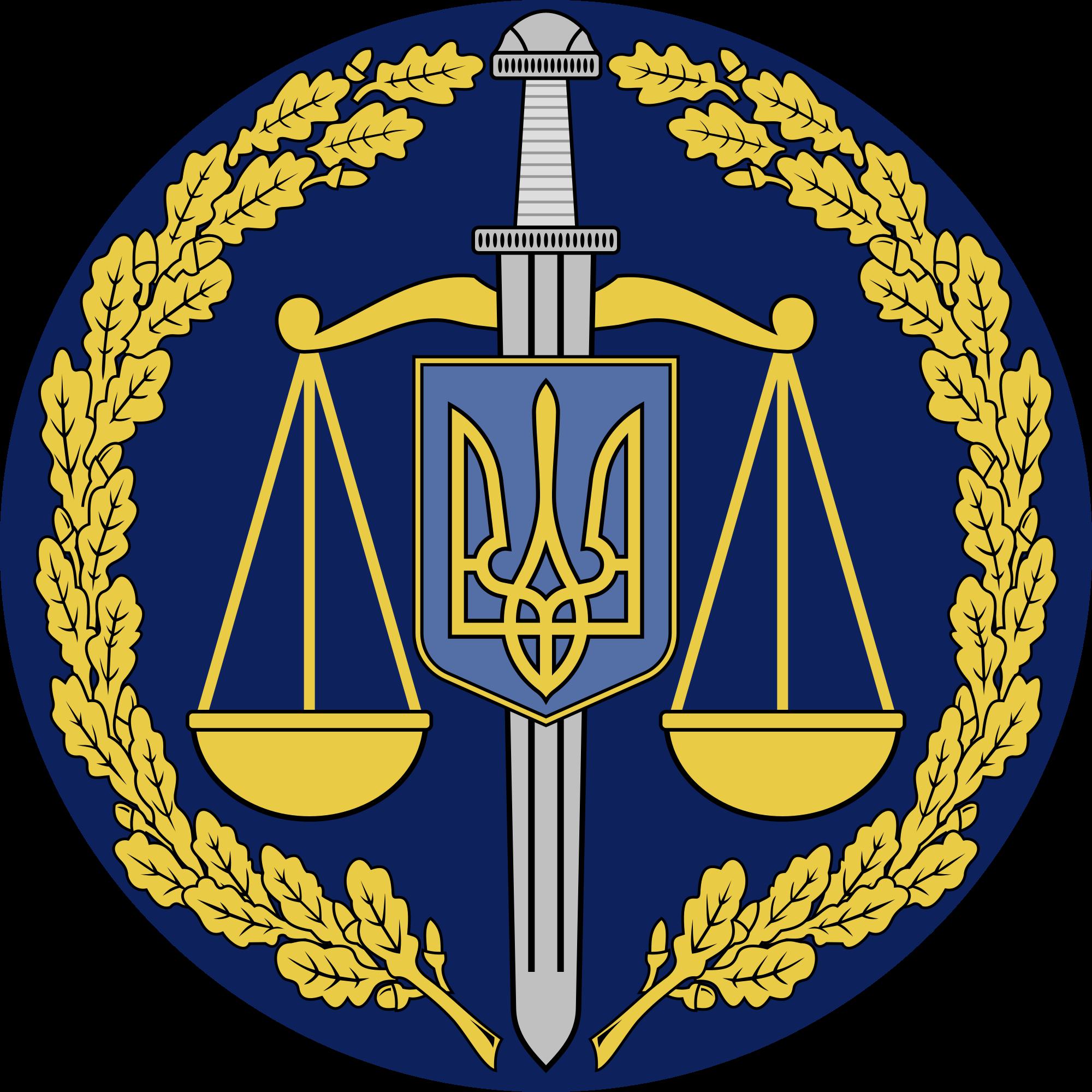 Емблема Прокуратура