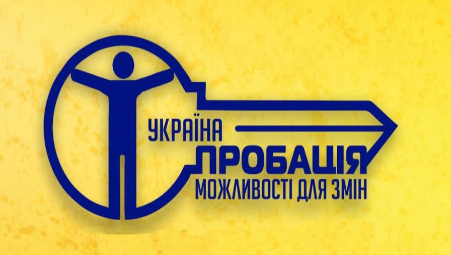 Логотип Центру пробації