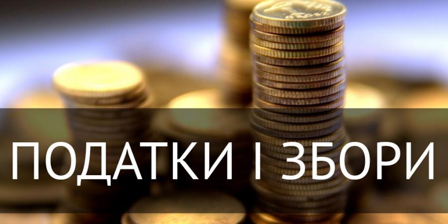 Місцеві податки і збори на території Узинської ОТГ на 2019 рік