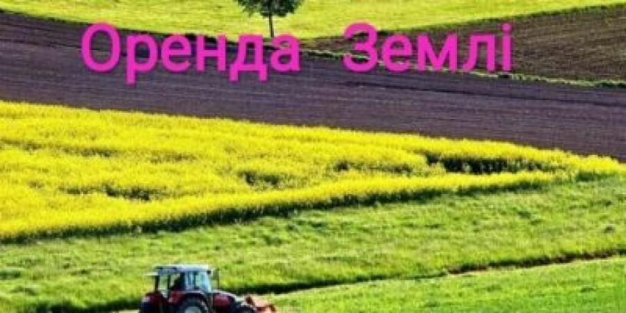 До уваги орендарів земельних ділянок!