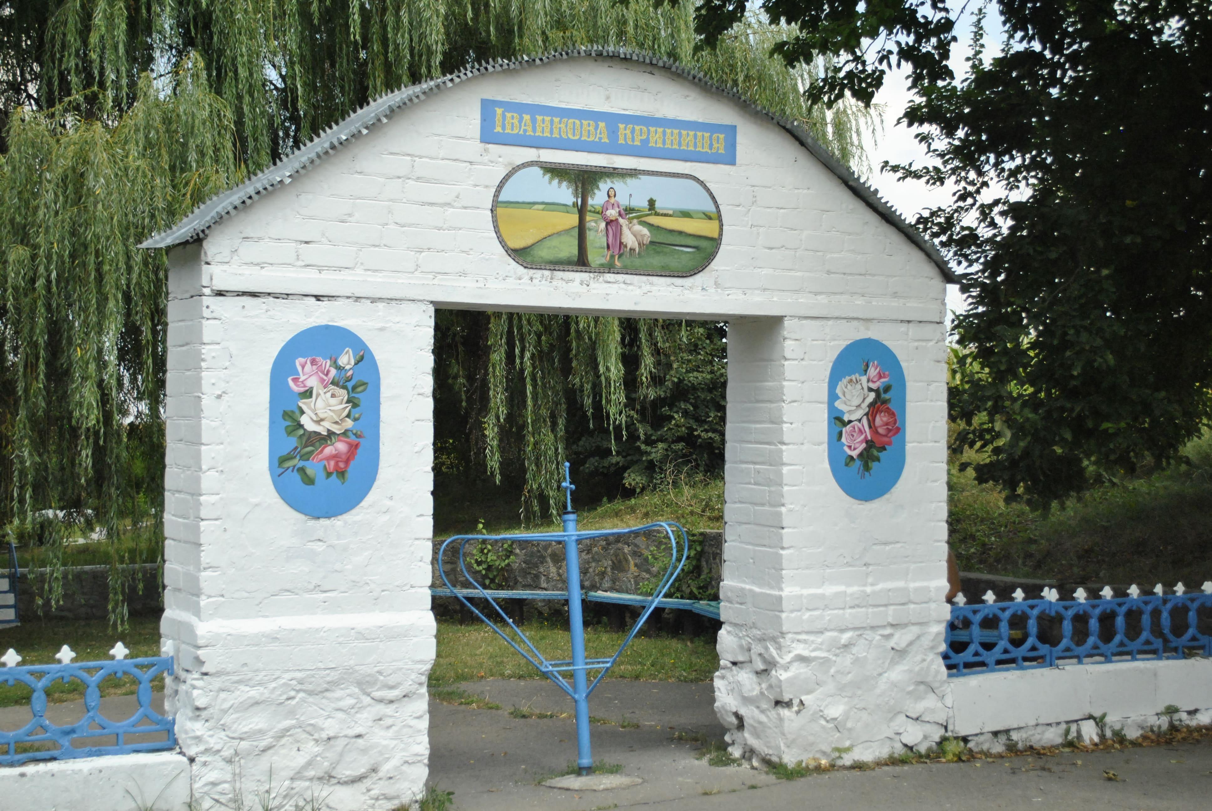 Гідрологічна пам'ятка природи «Іванкова Криниця»