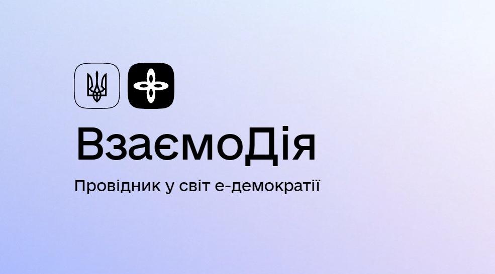 """Онлайн-платформа """"ВзаємоДія"""""""