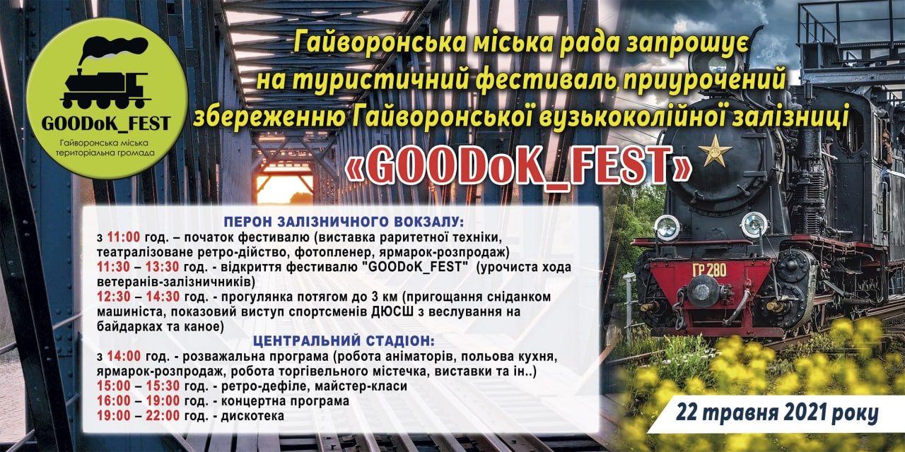 ЗАПРОШУЄМО НА ФЕСТИВАЛЬ GOODoK_FEST