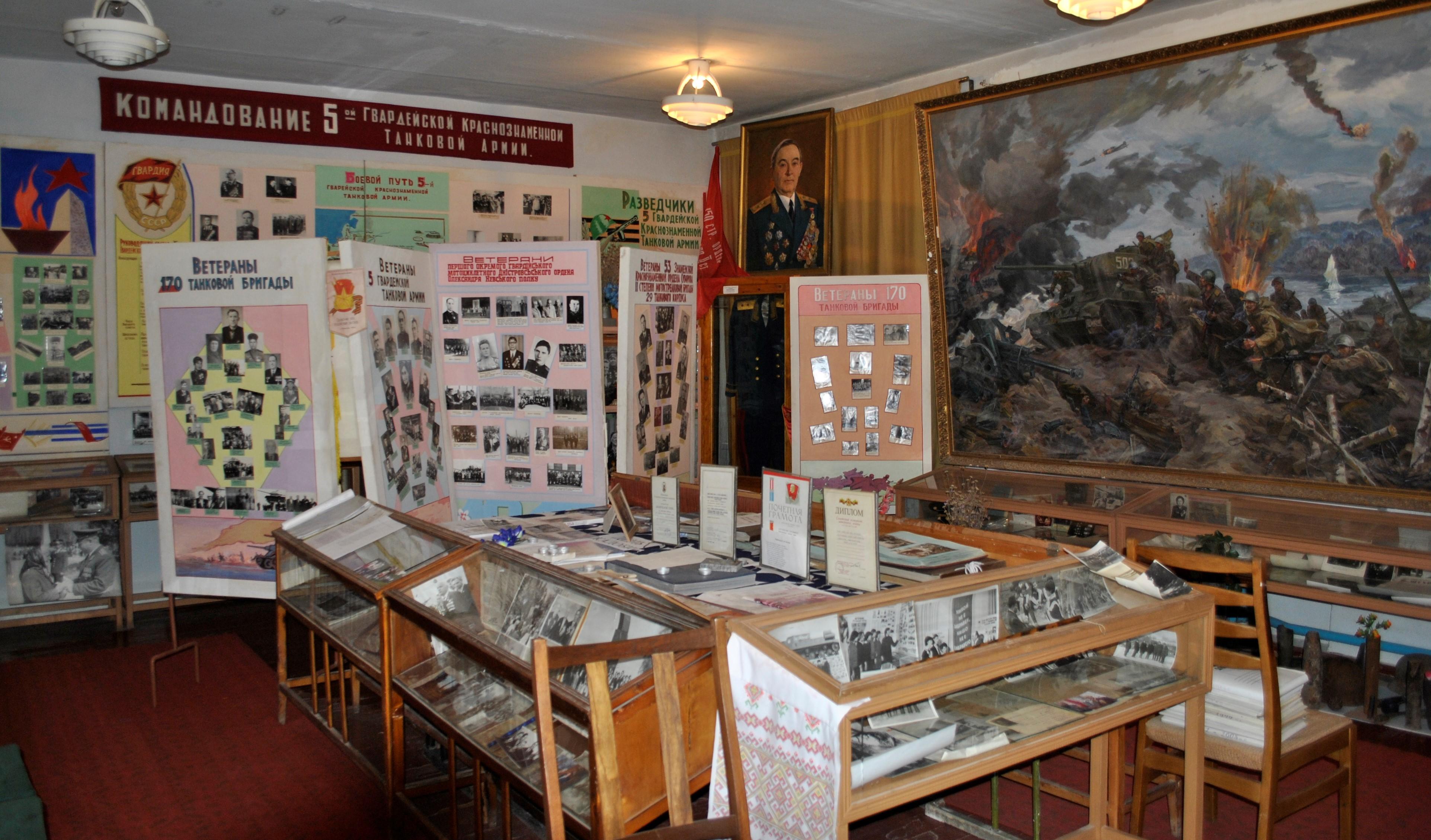 Народний музей історії 5-ї Гвардійської танкової армії