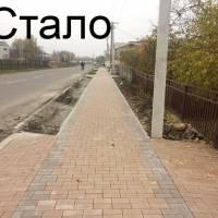 Було/Стало