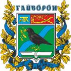 Гайворонська міська рада -
