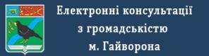 Електронні консультації з громадськістю, м.Гайворон