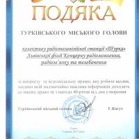Радіотелевізійній станції «Турка» 40 років