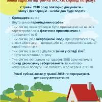 9Cv_субсидии_2018-01