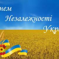 День Незалежності України_2019р.