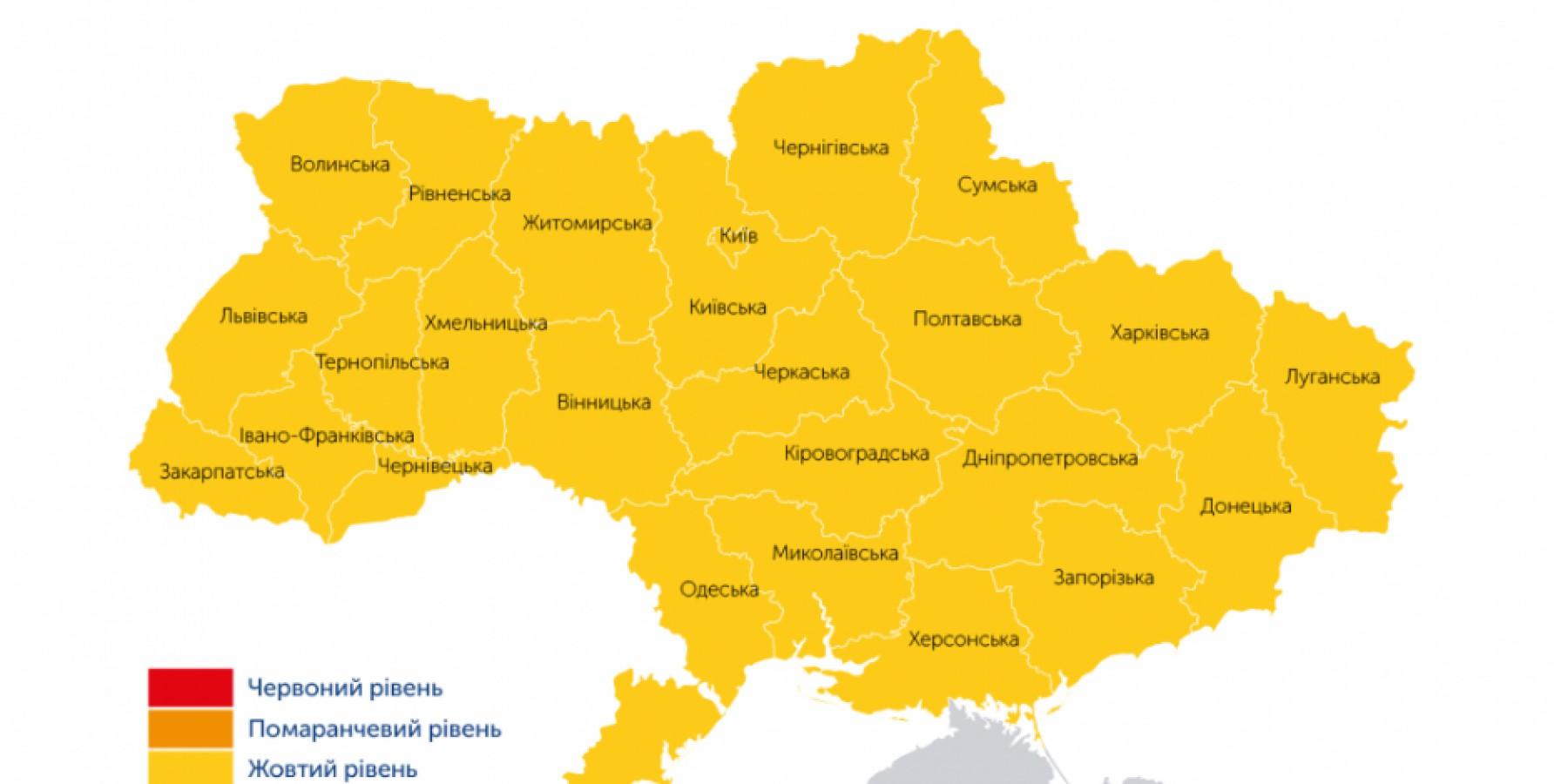 З 23 вересня по всій території України жовтий рівень епідеміологічної небезпеки!