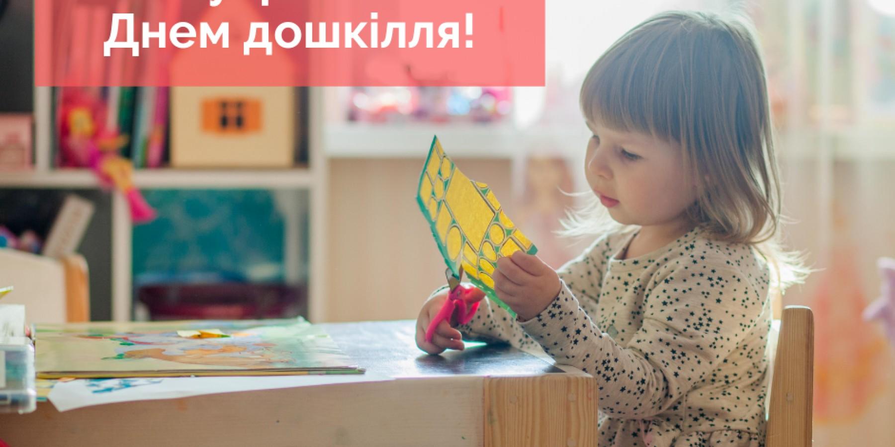 З Всеукраїнським днем дошкілля!