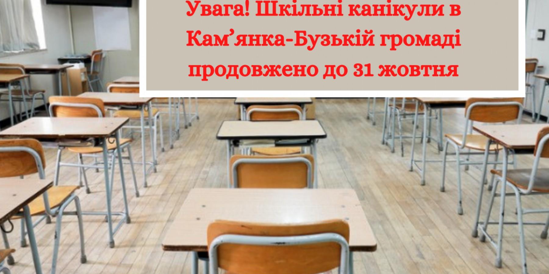 Увага! Шкільні канікули в Кам'янка-Бузькій громаді продовжено до 31 жовтня!