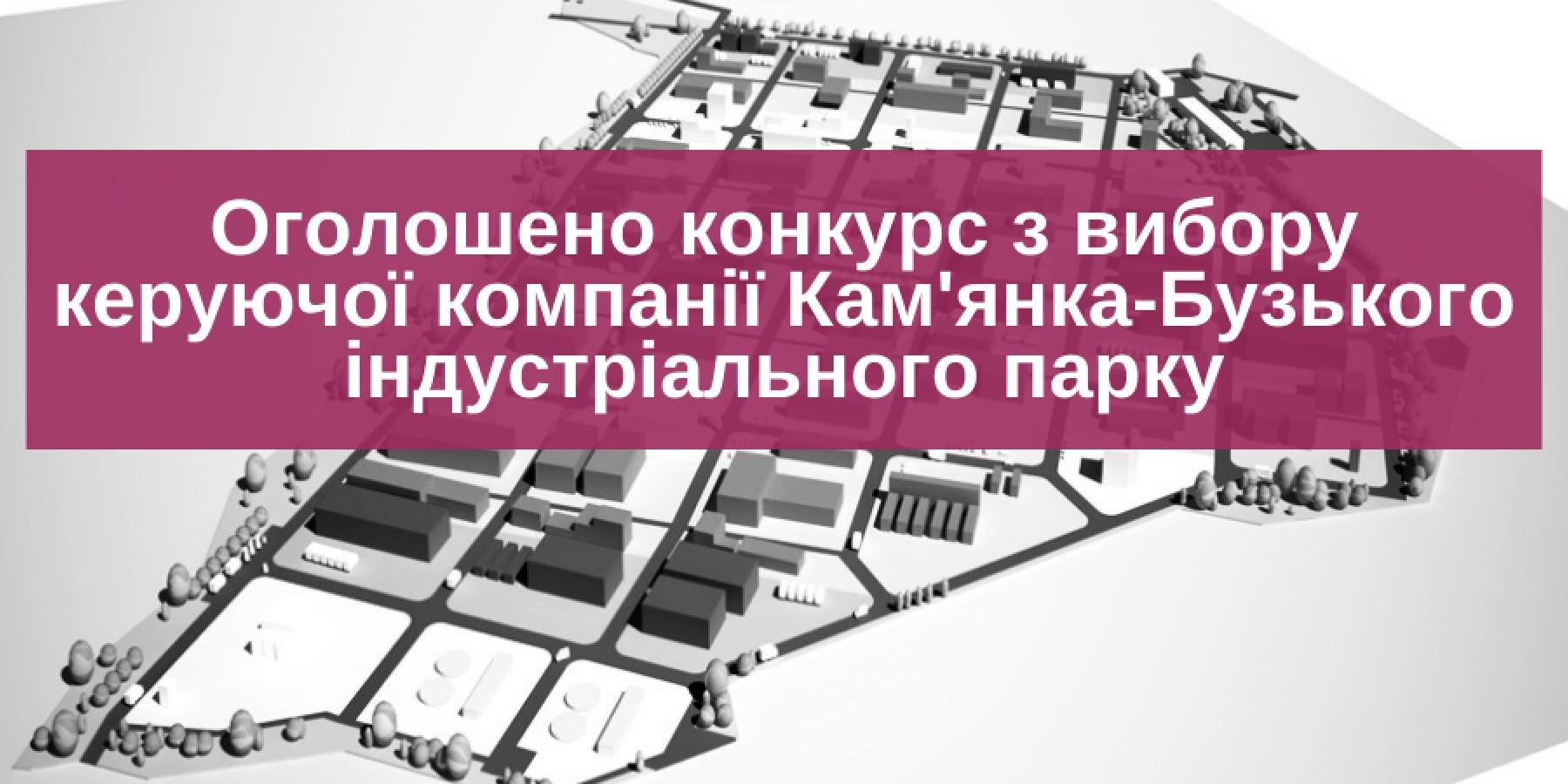 Оголошено конкурс з вибору керуючої компанії Кам'янка-Бузького індустріального парку.