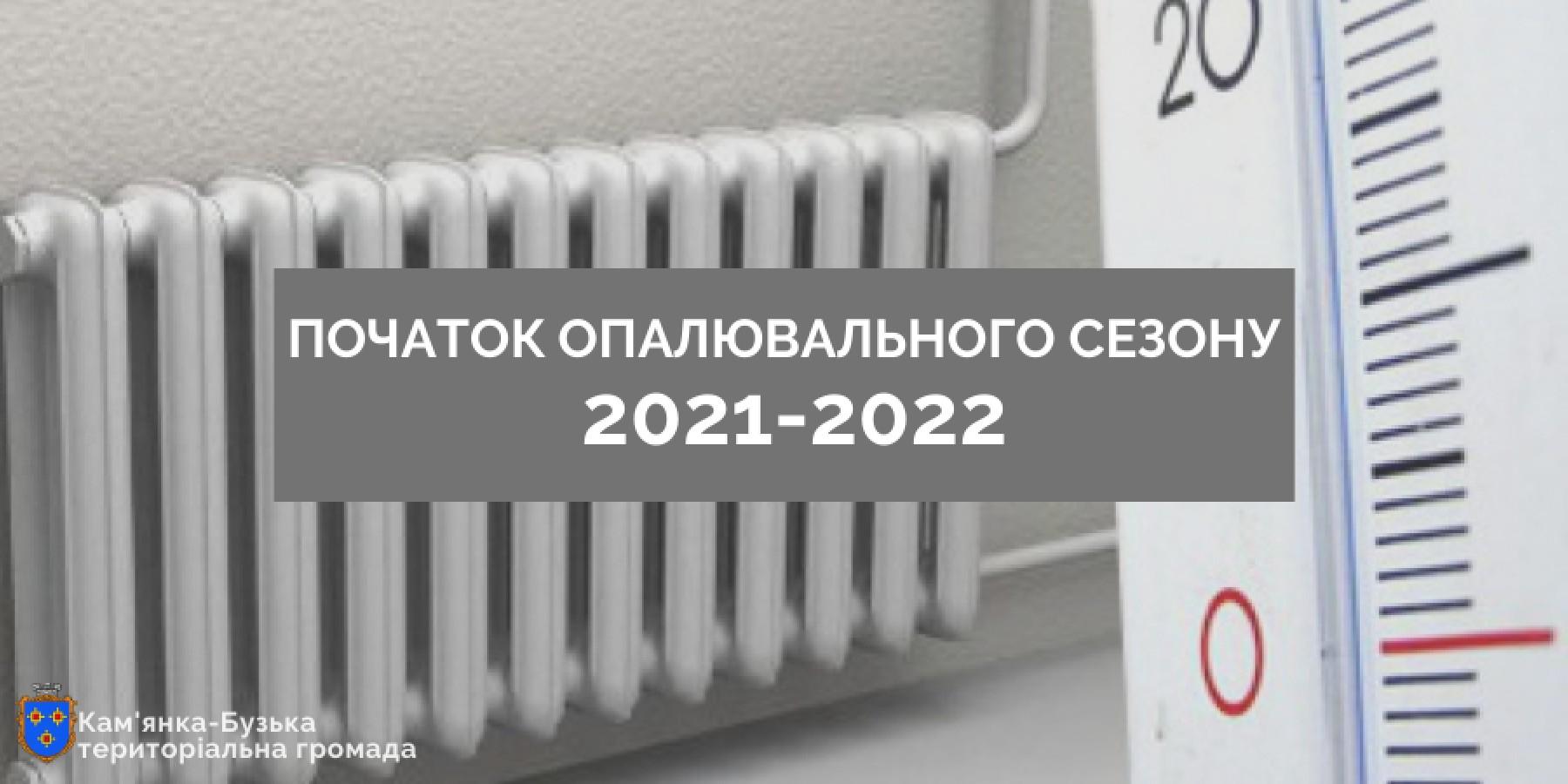 Початок опалювального сезону 2021-2022 років!