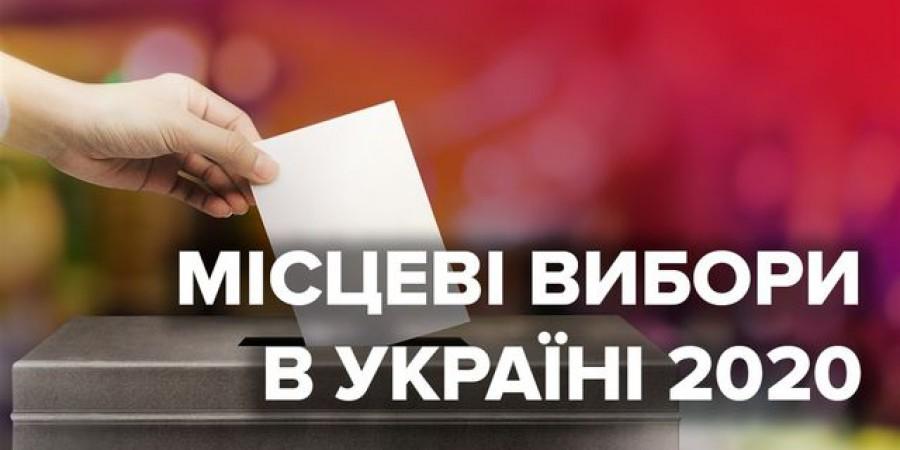 Територіальна виборча комісія повідомляє.