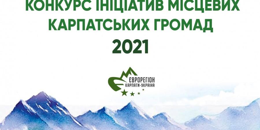 Сьогодні оголошено Конкурс ініціатив місцевих карпатських громад-2021.