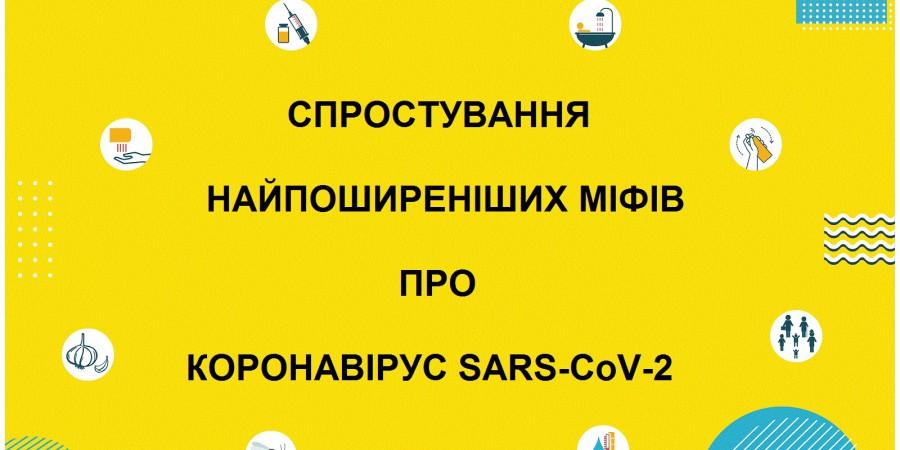 Спростування найпоширеніших міфів про коронавірус SARS-CoV-2.