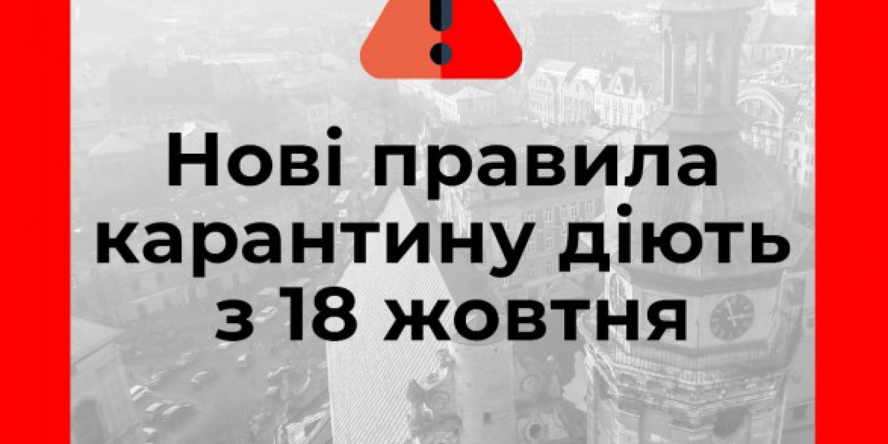 З 18 жовтня на території Львівської області посилено карантинні обмеження.