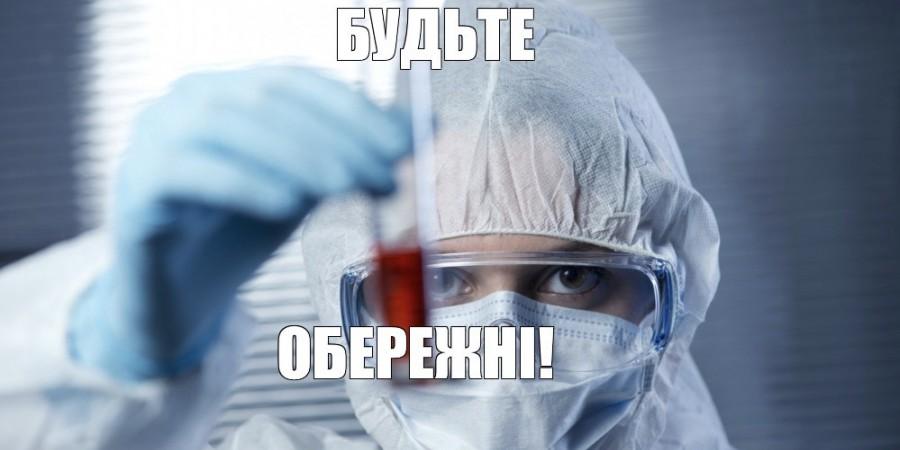 Обережно, підозра на коронавірусну інфекцію!