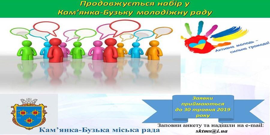 Продовжується набір у Кам'янка-Бузьку молодіжну раду !