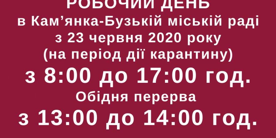 Змінений розпорядок робочого дня в Кам'янка-Бузькій міській раді.
