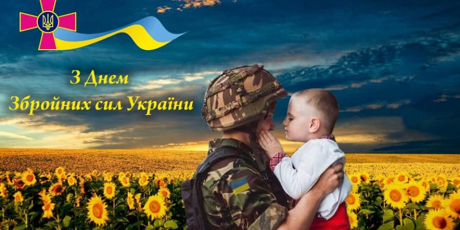 Вітаємо з 28-ю річницею Збройних сил України !