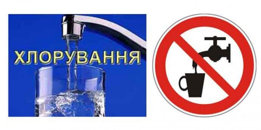 Увага ! КП «Кам'янкаводоканал» повідомляє, що з технічних причин промивка резервуарів питної води та водопровідної мережі переноситься на 3-5 червня 2019 року.