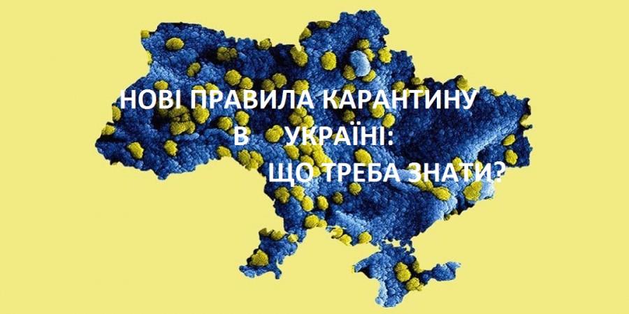 Нові правила карантину в Україні:що треба знати?