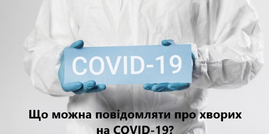 Що можна повідомляти про хворих на COVID-19.