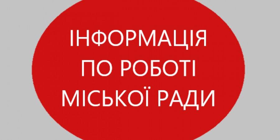Інформація по роботі міської ради.