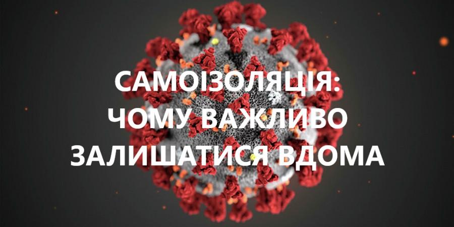 Самоізоляція під час коронавірусної інфекції.