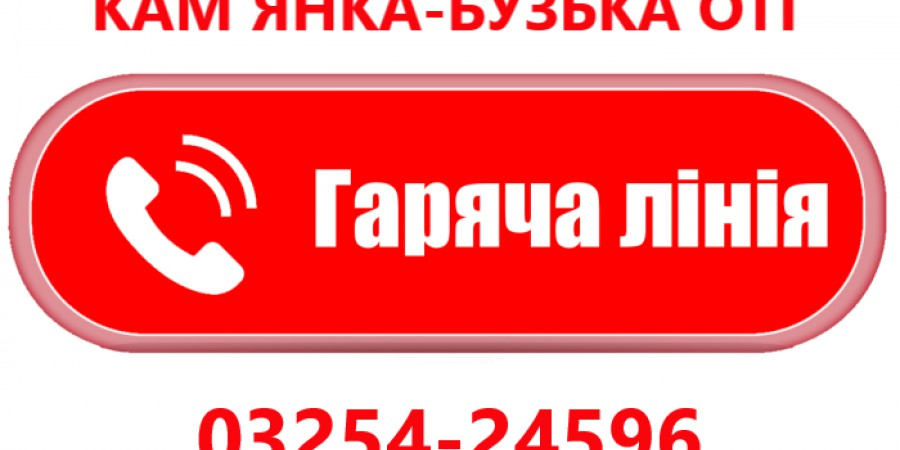 Гаряча лінія в Кам'янка-Бузькій ОТГ.