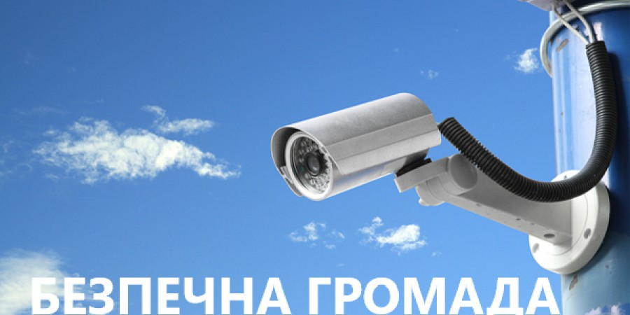 Програма «Безпечна Кам'янка-Бузька громада» в дії.