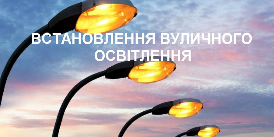 Встановлення вуличного освітлення.