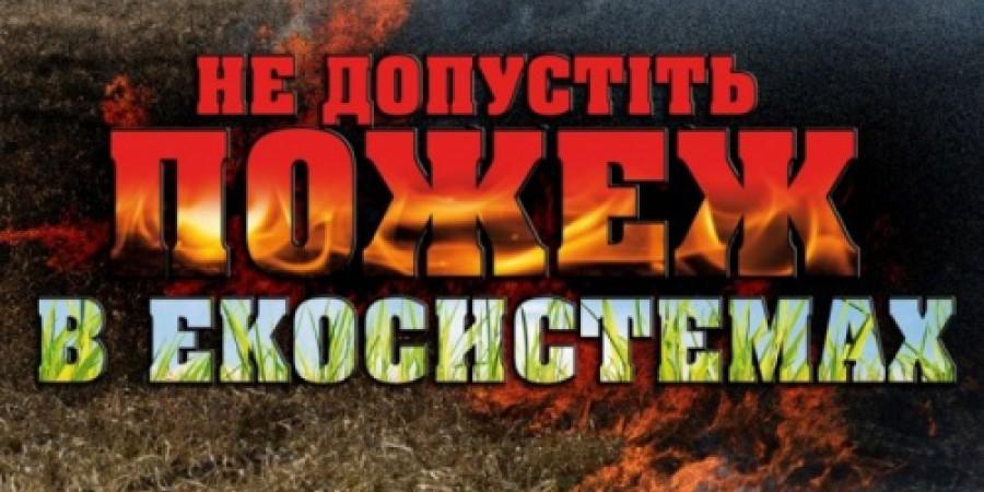 Закликаємо дотримуватись правил протипожежної безпеки!