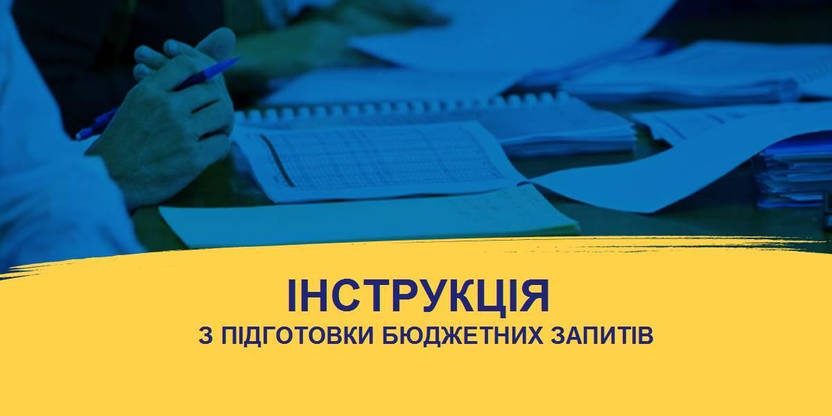 Інструкція з підготовки бюджетних запитів на 2022-2024 роки