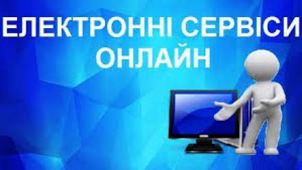 Вчимось користуватись Електронним кабінетом… Електронні сервіси ДПС – це зручно та економно у часі для платників
