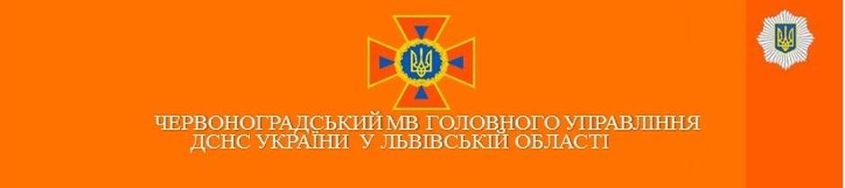 Червоноргадське МВ ГУ ДСНСУ у Львівській області