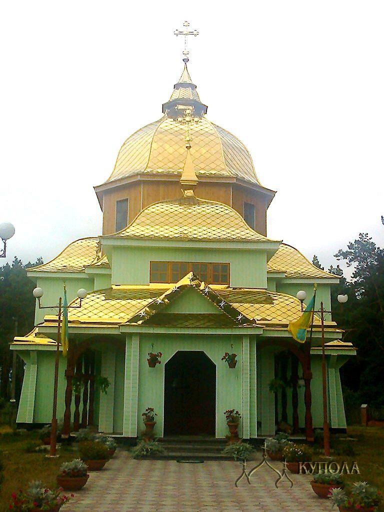 Храм Різдва Пресвятої Богородиці