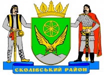 Герб - Сколівська районна державна адміністрація