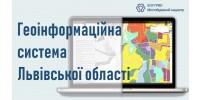 Геоінформаційна система