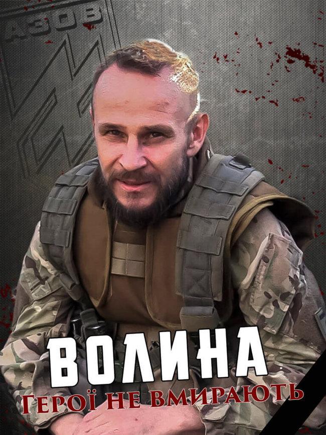Волонтирець Дмитро Миколайович
