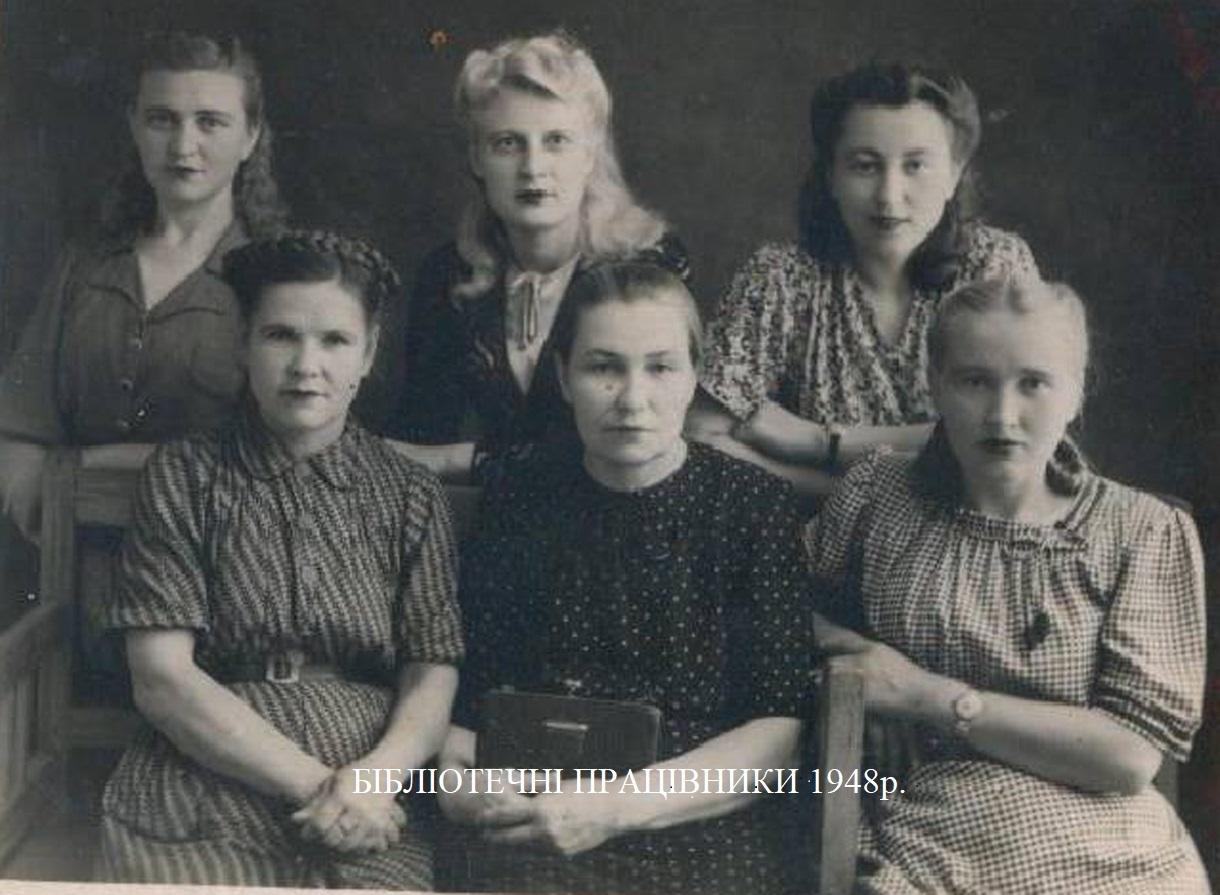 Бібліотекарі 1948 р.