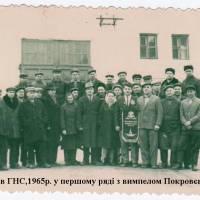 Колектив ГНС, 1965 р. у першому ряду з вимпелом Покровський В.Я.